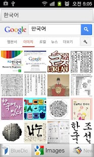 All Korean English Dictionary- screenshot thumbnail