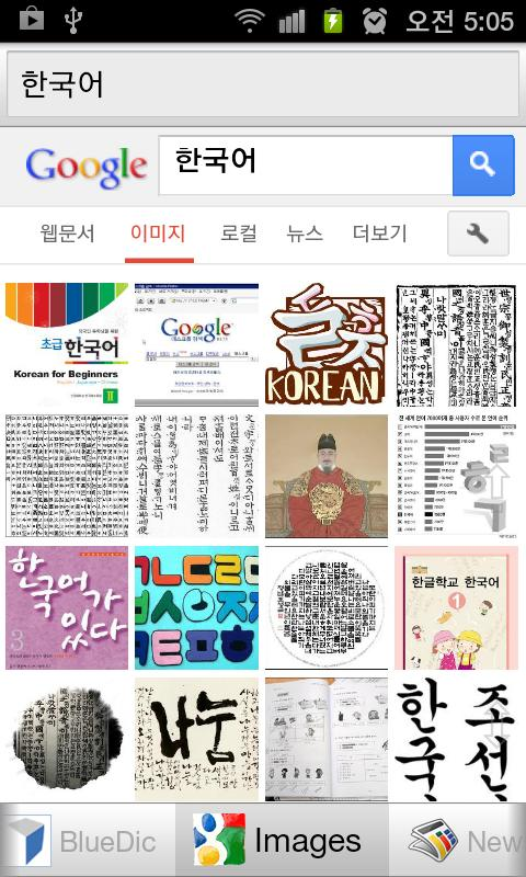 All Korean English Dictionary - screenshot