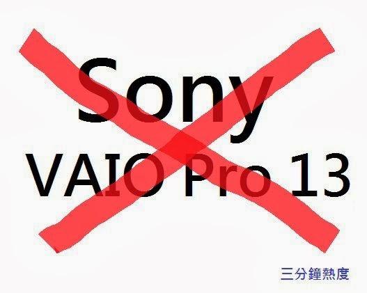 不要買 Sony Vaio Pro 13 的理由