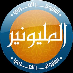 المليونير العربي for PC and MAC
