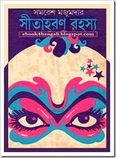 Sita Haran Rahasya by Samaresh Majumdar