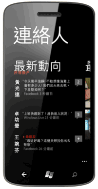 windows phone 7.5-05