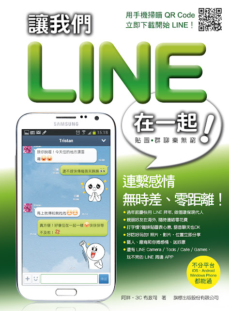 Line book cover.jpeg