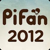 PiFan2012 스케줄북