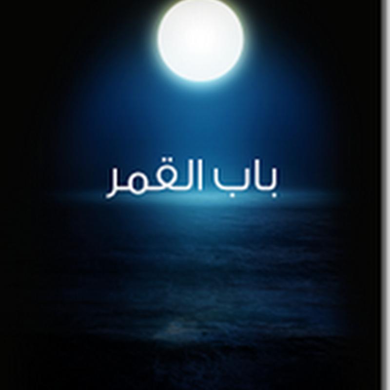 باب القمر لـ إبراهيم رمزي