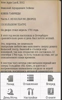 Screenshot of Князь Тавриды Н.Гейнце