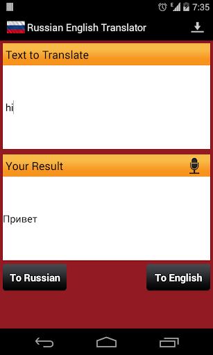 Английский Русский Переводчик