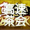 真・戦国バスター高速自動茶会(2倍速)