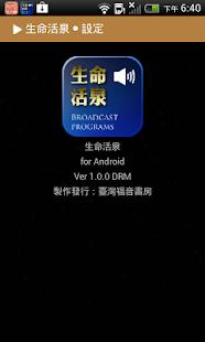 【免費書籍App】《生命活泉》有聲APP線上註冊版-APP點子