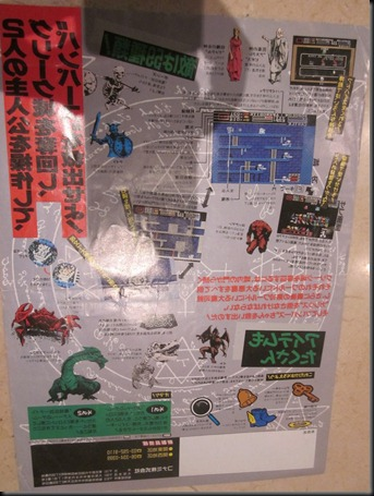 Flyer detras MSX Maze of Galious