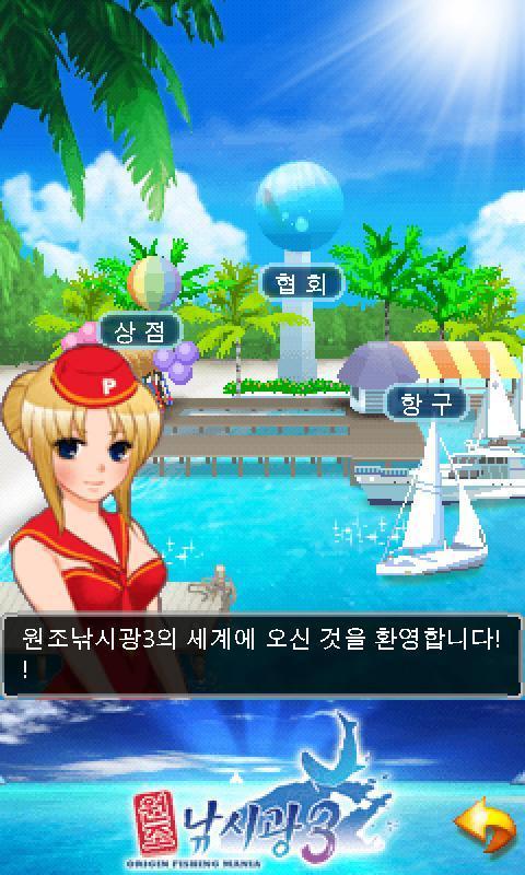 원조낚시광3 - screenshot