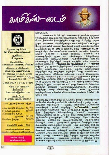 Muthu Comics Issue No 338 Dated March 2015 Captain Tiger Vengaikke Mudivuraiyaa Page No 003 Comics Time Editorial