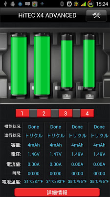 HiTEC Smart Charger - screenshot