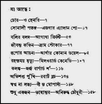 Content of Bishwer Shreshtha Rahasya Golpo