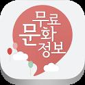 무료문화정보 icon