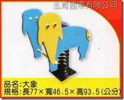 雙層搖搖樂-大象