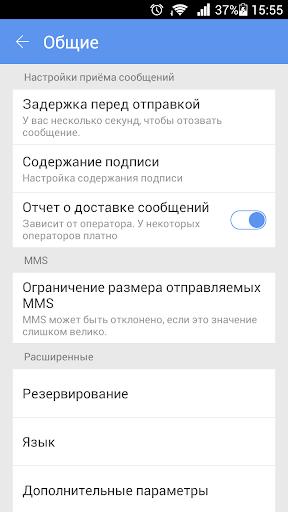 GO SMS Pro Russian language