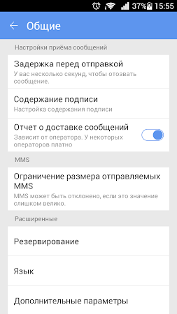 GO SMS Pro Russian language 3.0 screenshot 244832