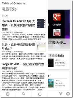 google currents-10