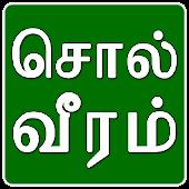 Sol Veeram