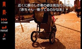 Screenshot of 【無料ホラーゲーム】煉獄のユリカ【数量限定】