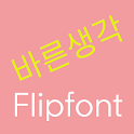 LogBarun™ Korean Flipfont icon
