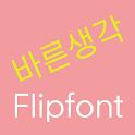 LogBarun™ Korean Flipfont