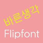 LogBarun Korean Flipfont icon
