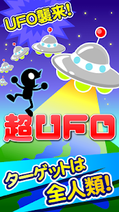 超UFO - screenshot thumbnail