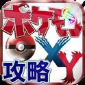 ポケモンXY 攻略 -ポケットモンスター図鑑を最速更新!- icon