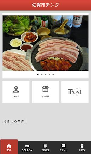 韓国料理 チング 公式アプリ