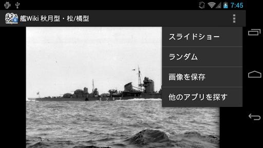 玩攝影App|【Wikipedia+画像】駆逐艦vol.6 秋月型・松橘型免費|APP試玩
