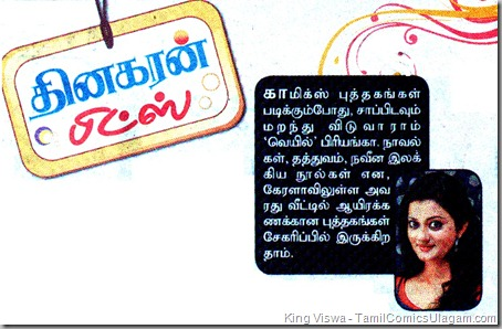Dinakaran Tamil Daily Dated 22052011 Sunday Supplement Vasantham CineBits Comics News