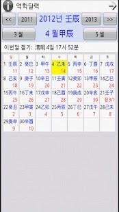 육효 하늘도마뱀- screenshot thumbnail
