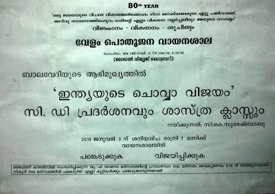 2015-01-04-Mangalyan-CD.jpg