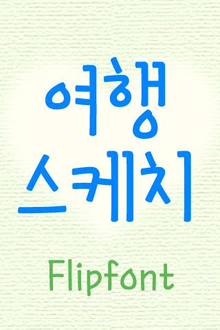 MD여행스케치™ 한국어 Flipfont