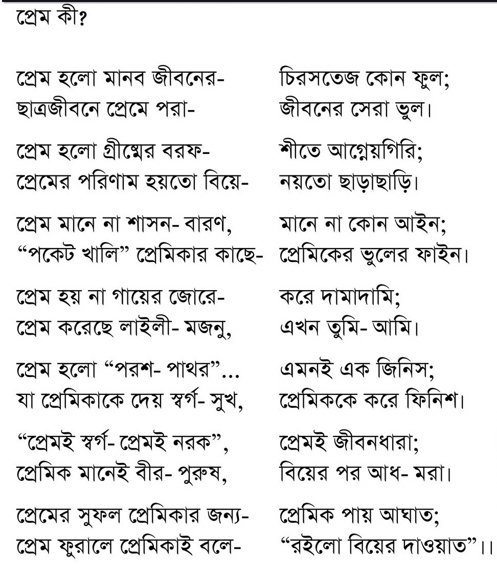 Bangla Love Quotes 4 Quotes Links