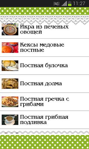 Постные блюда Рецепты