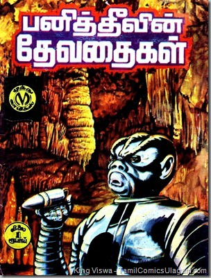 Muthu Comics Issue No 74 Panithevin Devadhaigal A Phil Corrigan Adventure Cover
