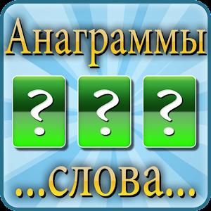 Анаграммы из слов for PC and MAC