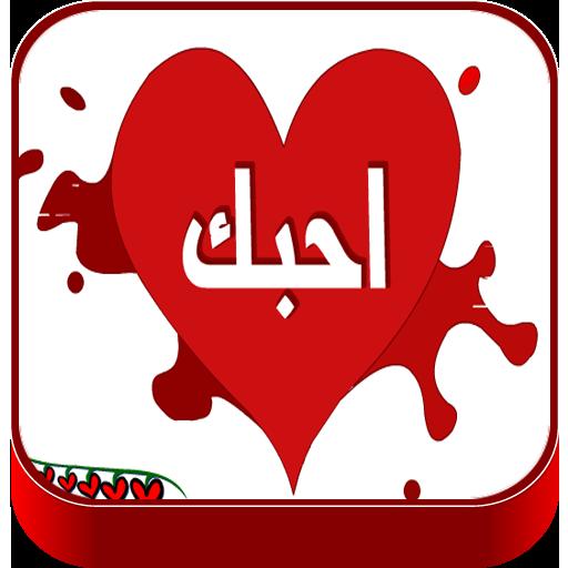 رسائل حب وغرام  واتس اب app (apk) free download for Android/PC/Windows
