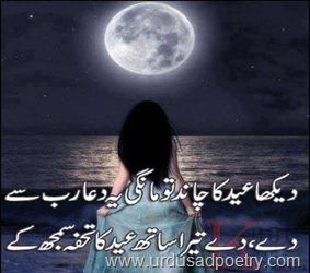 Love Eid Poetry