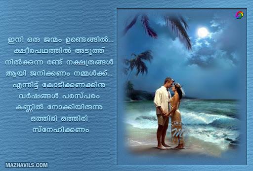 Viraham Malayalam Love Letters | New Calendar Template Site