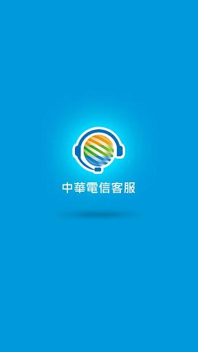 中華電信客服