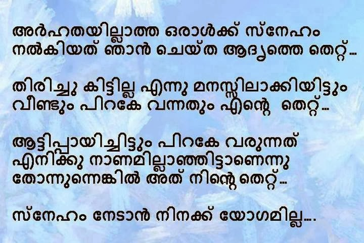 Love Campus Fun Romance Technology All To You Youth Malayalam