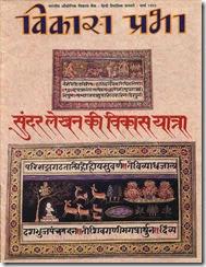 Vikas Prabha cover