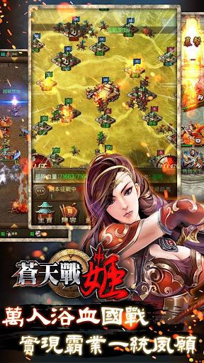玩策略App|蒼天戰姬-萬人浴血,跨服戰全新震撼免費|APP試玩