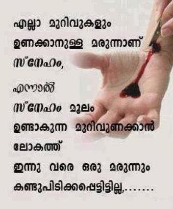 Free Download Sad Love Images With Malayalam Quotes Soaknowledge