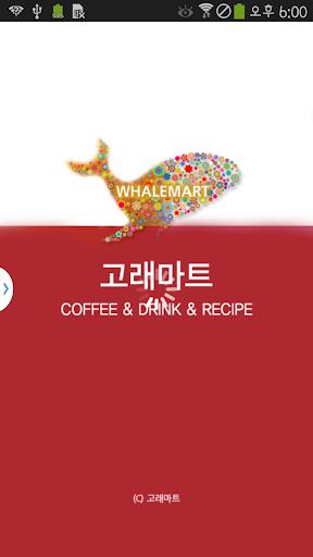 고래마트-whalemart