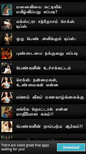 Tamil Sex Tips - screenshot thumbnail